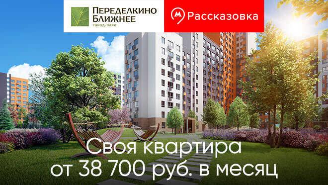 Город-парк «Переделкино Ближнее» Квартиры с московской пропиской
